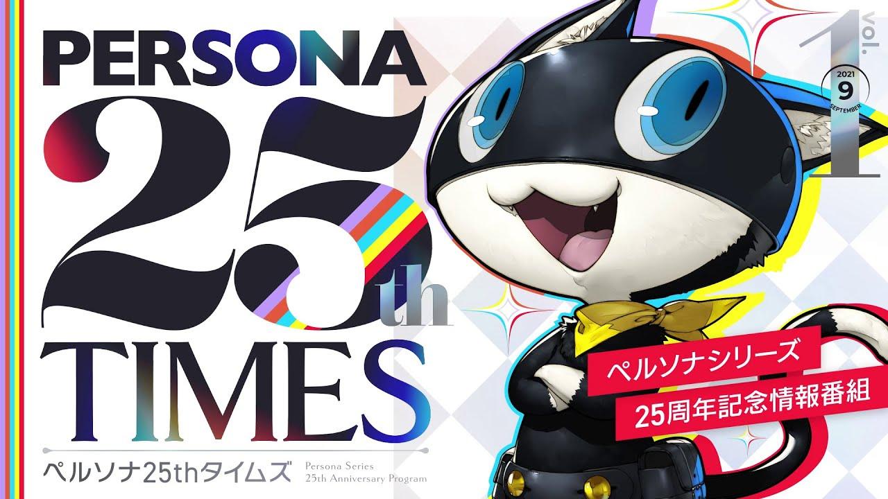 25 Aniversario de Persona se revelan los eventos de celebración, GamersRD